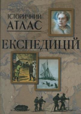 Історичний атлас експедицій (популярна історія) - фото книги
