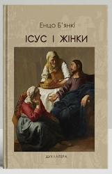 Ісус і жінки - фото обкладинки книги