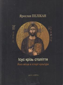 Ісус крізь століття - фото книги