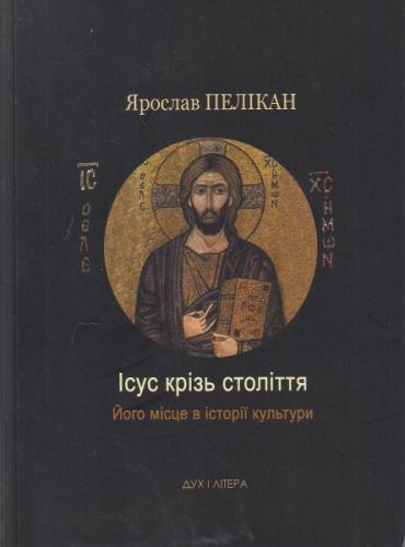 Книга Ісус крізь століття