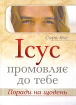 Книга Ісус промовляє до тебе