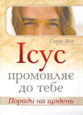 Ісус промовляє до тебе - фото книги