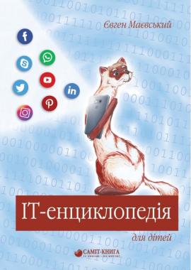IT-енциклопедія для дітей - фото книги