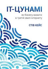IT-цунамі: як бізнесу вижити в третій хвилі інтернету - фото обкладинки книги