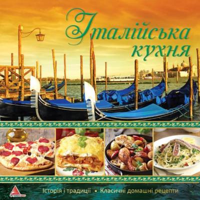 Книга Iталiйська кухня