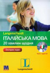Італійська мова за 20 хвилин щодня (книга+CD) - фото обкладинки книги