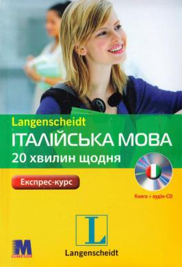 Італійська мова за 20 хвилин щодня (книга+CD) - фото книги