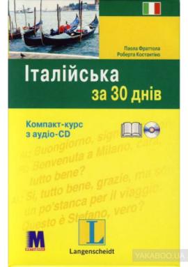 Італійська за 30 днів (+ CD-ROM) - фото книги