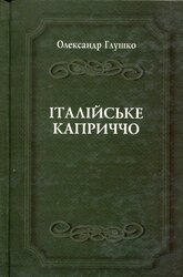Італійське каприччо - фото обкладинки книги