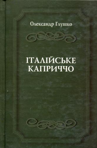 Книга Італійське каприччо