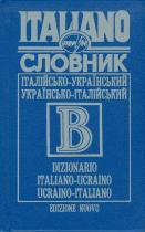 Книга Італійсько-український, українсько-італійський словник