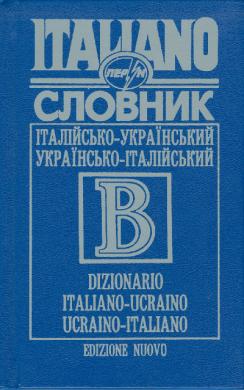 Італійсько-український, українсько-італійський словник - фото книги