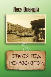 Італія під мікроскопом - фото обкладинки книги