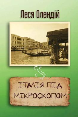 Книга Італія під мікроскопом