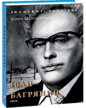 Іван Багряний - фото обкладинки книги