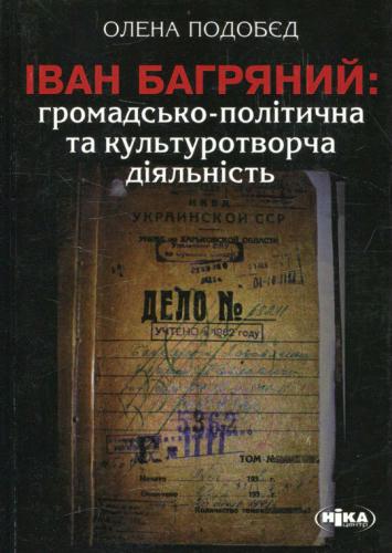 Книга Іван Багряний: громадсько-політична та культуротворча діяльність