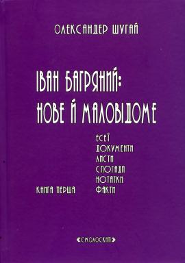 Іван Багряний: нове й маловідоме - фото книги