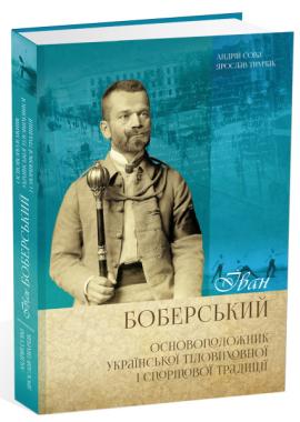 Іван Боберський  основоположник української тіловиховної і спортової традиції - фото книги