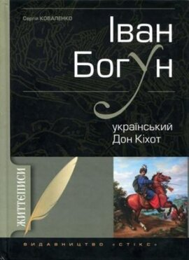 Іван Богун - фото книги