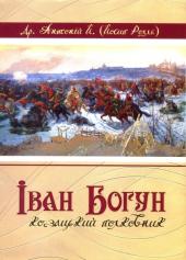 Іван Богун козацький полковник - фото обкладинки книги