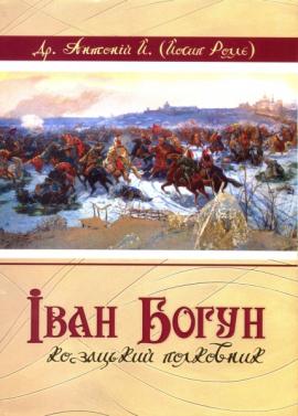 Іван Богун козацький полковник - фото книги