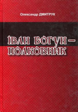 Іван Богун - полковник - фото книги
