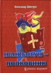 Іван Богун - полковник. Хроніка перемог - фото обкладинки книги