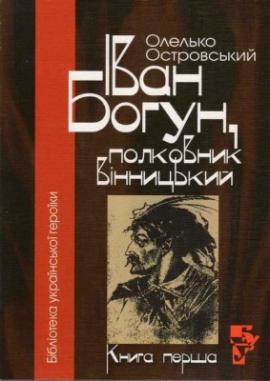 Іван Богун, полковник вінницький - фото книги