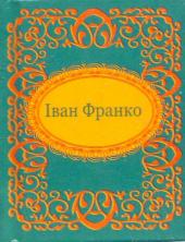 Iван Франко - фото обкладинки книги