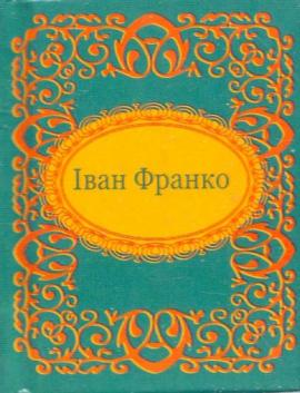 Iван Франко - фото книги