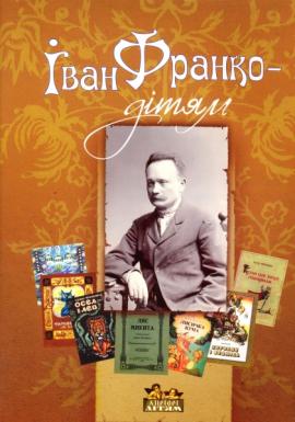Іван Франко - дітям - фото книги