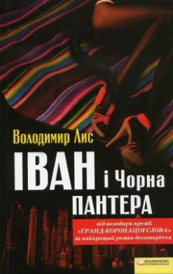 Іван і Чорна Пантера - фото книги