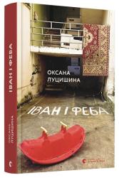 Іван і Феба - фото обкладинки книги