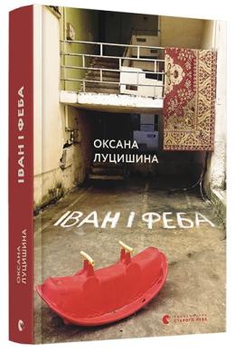 Іван і Феба - фото книги