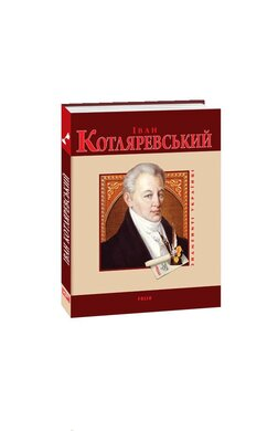 Iван Котляревський - фото книги