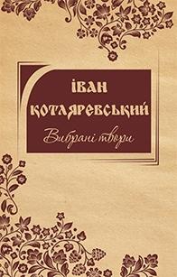 Іван Котляревський. Вибрані твори - фото книги