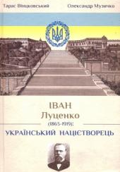 Іван Луценко (1863-1919): український націєтворець - фото обкладинки книги
