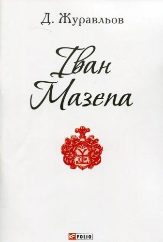 Книга Іван Мазепа