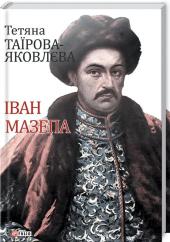 Іван Мазепа - фото обкладинки книги