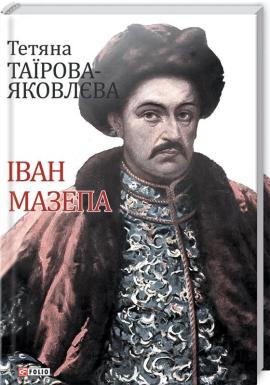 Іван Мазепа - фото книги