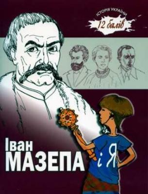 Книга Іван Мазепа і я