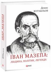 Іван Мазепа: людина, політик, легенда - фото обкладинки книги