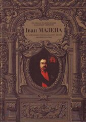 Іван Мазепа в сарматсько-роксоланському вимірі високого бароко - фото обкладинки книги