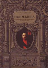 Іван Мазепа в сарматсько-роксоланському вимірі високого бароко
