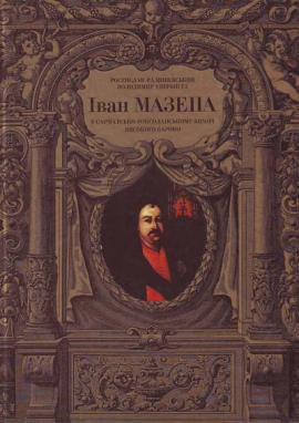Книга Іван Мазепа в сарматсько-роксоланському вимірі високого бароко