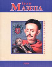 Iван Мазепа. Знамениті люди - фото обкладинки книги