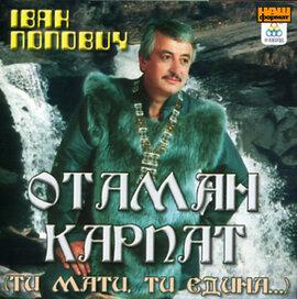 """Іван Попович """"Отаман Карпат"""" - фото книги"""