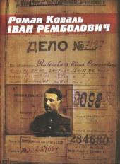 Іван Ремболович - фото обкладинки книги