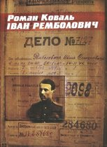 Іван Ремболович
