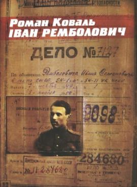 Іван Ремболович - фото книги